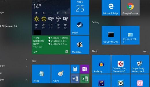 Windows10のスタートメニューを使いやすくカスタマイズしてみた
