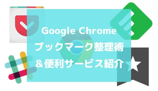 【保存版】Chromeブックマーク整理術&便利なサービス紹介
