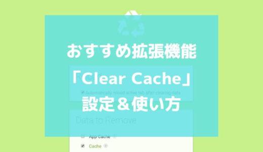家族でPC共有している人は必須の拡張機能「Clear Cache」設定まとめ