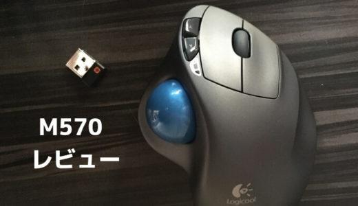 【レビュー】はじめてのトラックボールマウス「M570」を買ったのでよかったところまとめ