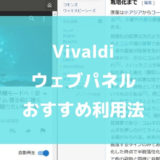 vivaldiのウェブパネル活用法