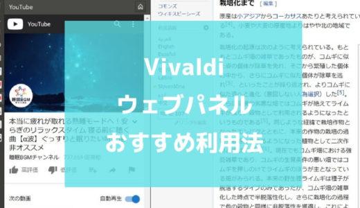 Vivaldiのウェブパネルの活用例 | 便利な使い方5選