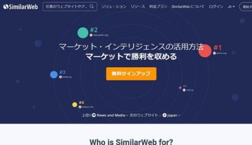 SimilarWeb(シミラーウェブ)の更新日は?|毎月1日に更新されるわけじゃないよ!
