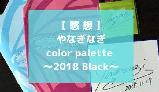 やなぎなぎさんのライブ「color palette ~2018 Black~」にいってきた感想まとめ