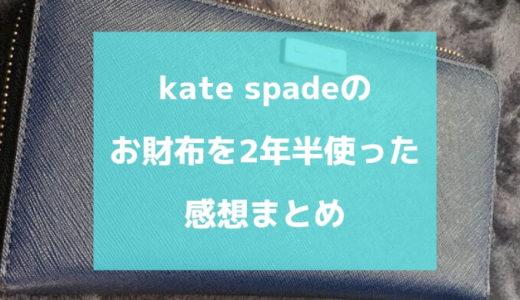 kate spade(ケイト・スペード)の財布を2年半使った結果|丈夫?壊れにくい?