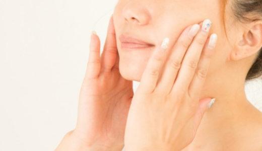 オイリー肌(脂性肌)を改善!化粧水&サプリのおすすめ!10年悩んだニキビが改善