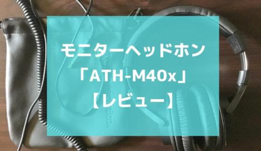 モニターヘッドホン ATH-M40x購入したのでレビュー | 口コミもまとめました