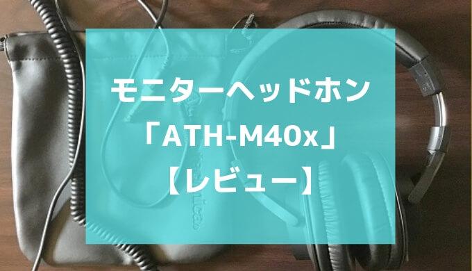 ATH-M40xレビュー