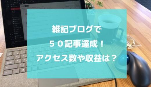 雑記ブログで50記事書いたけど、未だにアクセスはほぼ0|ネタ切れてつらい