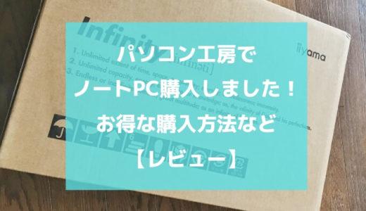 【予算5万】パソコン工房でiiyamaのノートパソコンを購入。お得に買える方法も紹介【レビュー】