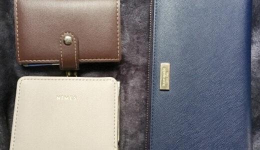 社会人女性の財布リアル整理術!少しの工夫でお金が貯まる財布に。