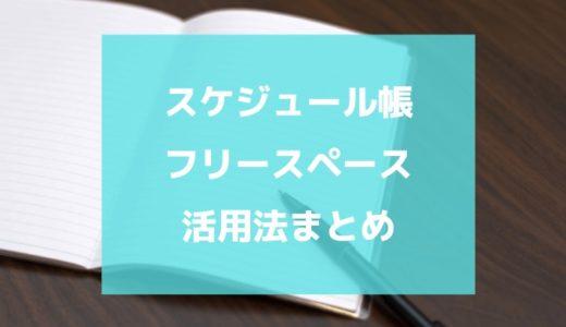 手帳のフリースペース活用術|スケジュール帳のおすすめの使い方まとめました