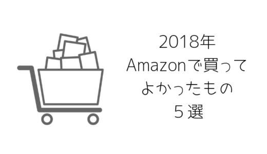 2018年にAmazonで買ってよかったもの5選 | 家電・サプリ・書籍など