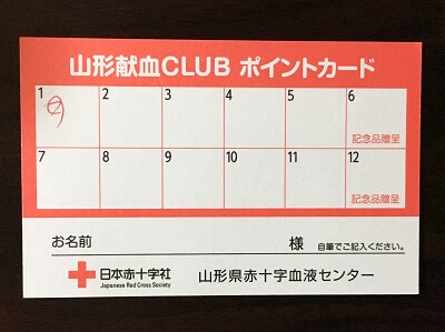 献血スタンプカード表