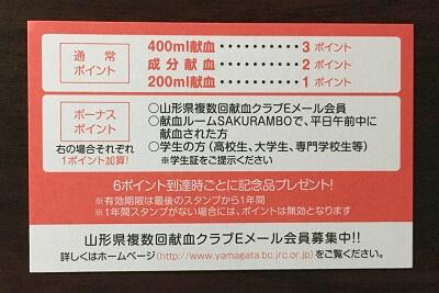 献血スタンプカード裏