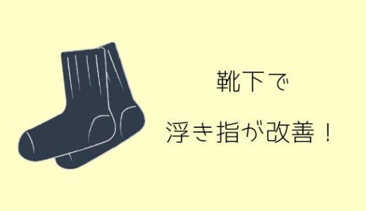 浮き指改善のためにヤギ足賢人靴下を半年履いてみた|肩こり、腰痛、生理痛が軽減