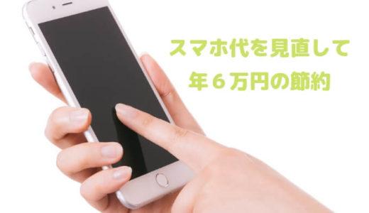 楽天モバイルで年6万円の節約に成功!丸2年使ってみた感想