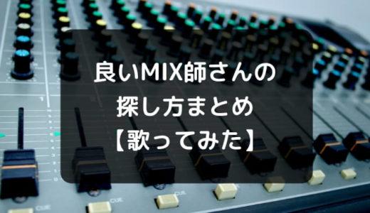 「歌ってみた」のMIXの依頼|MIX師さんの探し方まとめ【無償・有償】