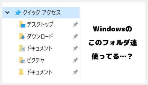 Windowsのドキュメントやピクチャフォルダって使ってる?【素朴な疑問】