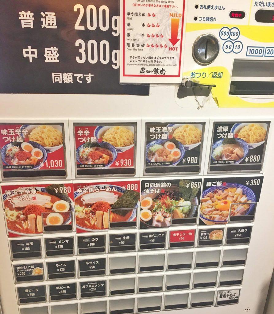 福岡_兼虎メニュー