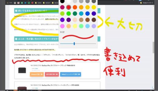 【Surface ペン】便利な使い方&設定まとめ | Buletooth設定しないで損してない?