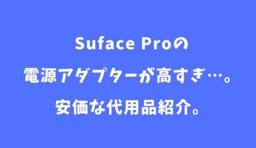Surface Proの純正アダプターが高すぎる件|安価な他社製のアダプターを発見