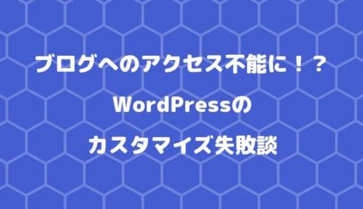 WordPressで「サイトで技術的な問題が発生」とのエラーでアクセス不能に
