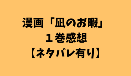 漫画「凪のお暇」1巻感想&あらすじ【ネタバレ有り】